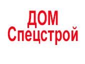 Застройщик ДОМ-Спецстрой