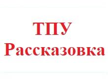Застройщик ТПУ Рассказовка