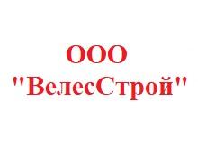 Застройщик ВелесСтрой
