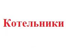 Застройщик Котельники