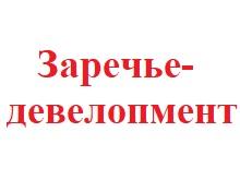 Застройщик Заречье-девелопмент