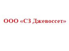 Застройщик Джевоссет