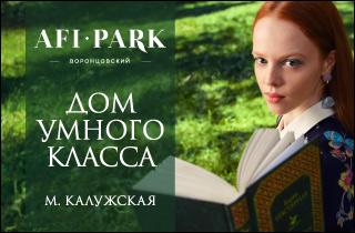 AFI Park Воронцовский! Открытие продаж!