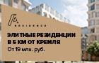 "Премиум апартаменты в ЖК ""A-Residence""!"