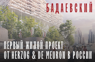 Жилой комплекс «Бадаевский»