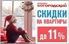 ЖК Богородский скидка 11%