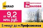 ЖК Вавилова 69. Рассрочка 0%