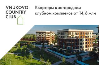 Клубный поселок Vnukovo Country Club