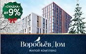 ЖК Воробьев дом скидка 9%