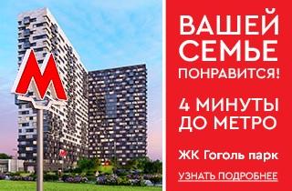 """Квартиры в ЖК """"Гоголь Парк"""""""