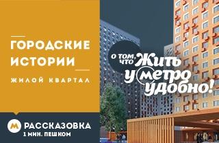 """ЖК """"Городские Истории"""""""