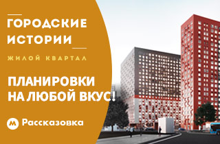 "ЖК ""Городские Истории"""