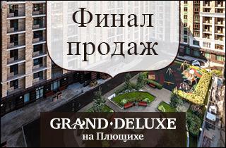 жк GRAND DELUXE