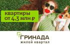 ЖК Гринада - квартиры