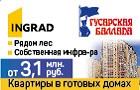 ЖК Гусарская баллада. От 3 млн руб