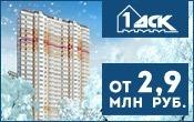 ЖК Центр-2 цена квартиры