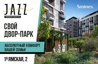 Премиум-квартал JAZZ