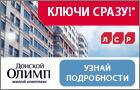 ЖК Донской Олимп. Бизнес класс