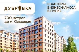 """ЖК """"Дубровка"""""""