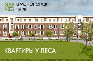 """ЖК """"Красногорск Парк"""""""