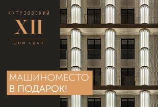 Клубный дом «Кутузовский, 12»