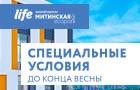 ЖК Лайф Митинская Экопарк. Лучшие условия