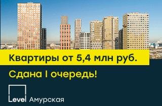 """ЖК """"Level Амурская"""". Скидки до 20%"""