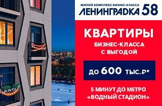 """ЖК Ленинградка 58, м. """"Водный стадион"""""""