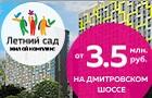 ЖК Летний Сад. Скидка 20%