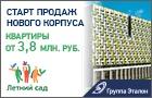 ЖК Летний Сад. м2 130 тыс руб