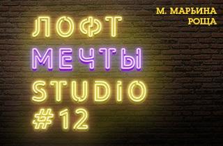 Лофт-квартал Studio#12 у метро Марьина Роща
