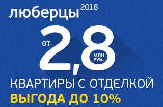 "ЖК ""ЛЮБЕРЦЫ 2018"" Еще ближе к метро!"