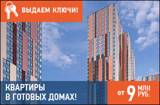 "ЖК бизнес-класса ""Маяковский"". Квартиры от 9 млн. руб!"
