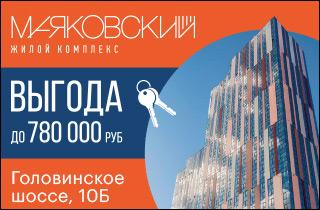 """ЖК бизнес-класса """"Маяковский"""""""