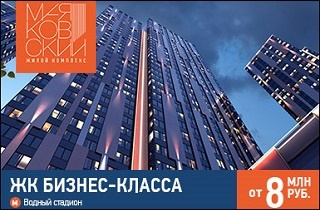 "ЖК бизнес-класса ""Маяковский"". Квартиры от 7,5 млн. руб!"