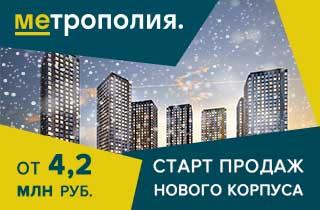 Жилой Комплекс бизнес-класса «Метрополия»
