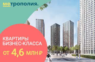 Жилой Комплекс бизнес-класса «Метрополия»
