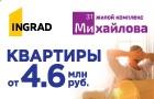 ЖК Михайлова 31. Супер цена