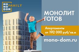 ЖК Monodom FAMILY. Бизнес-класс
