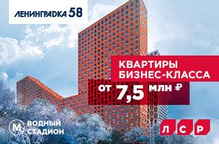 "ЖК ""ЛЕНИНГРАDКА 58"". Бизнес-класс."