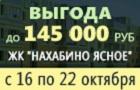 ЖК Нахабино Ясное. ЛСР