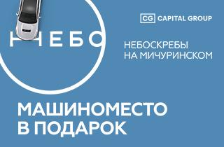 ЖК «НЕБО» - небоскрёбы на Мичуринском!