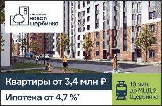 ЖК «Новая Щербинка». Квартиры рядом с МЦД