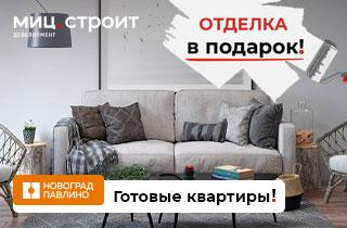 """ЖК """"Новоград Павлино"""""""