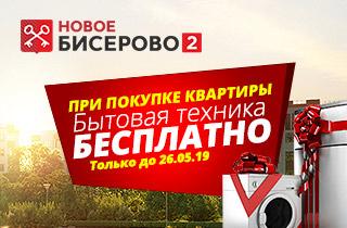 """ЖК """"Новое Бисерово-2""""."""