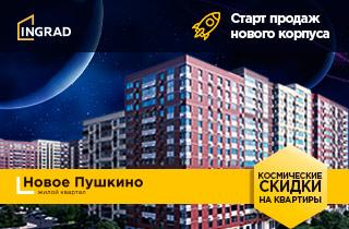 ЖК «Новое Пушкино» от 2 млн руб