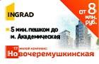 ЖК Новочеремушкинская 17. Старт продаж