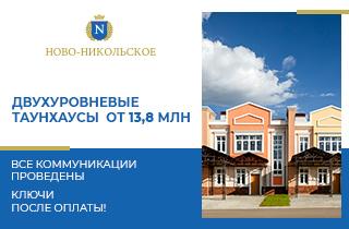 """ЖК """"Ново-Никольское"""""""