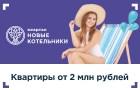 ЖК Новые Котельники от 2 млн руб!