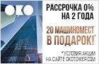 Апартаменты премиум-класса МФК ОКО в Москва-Сити.